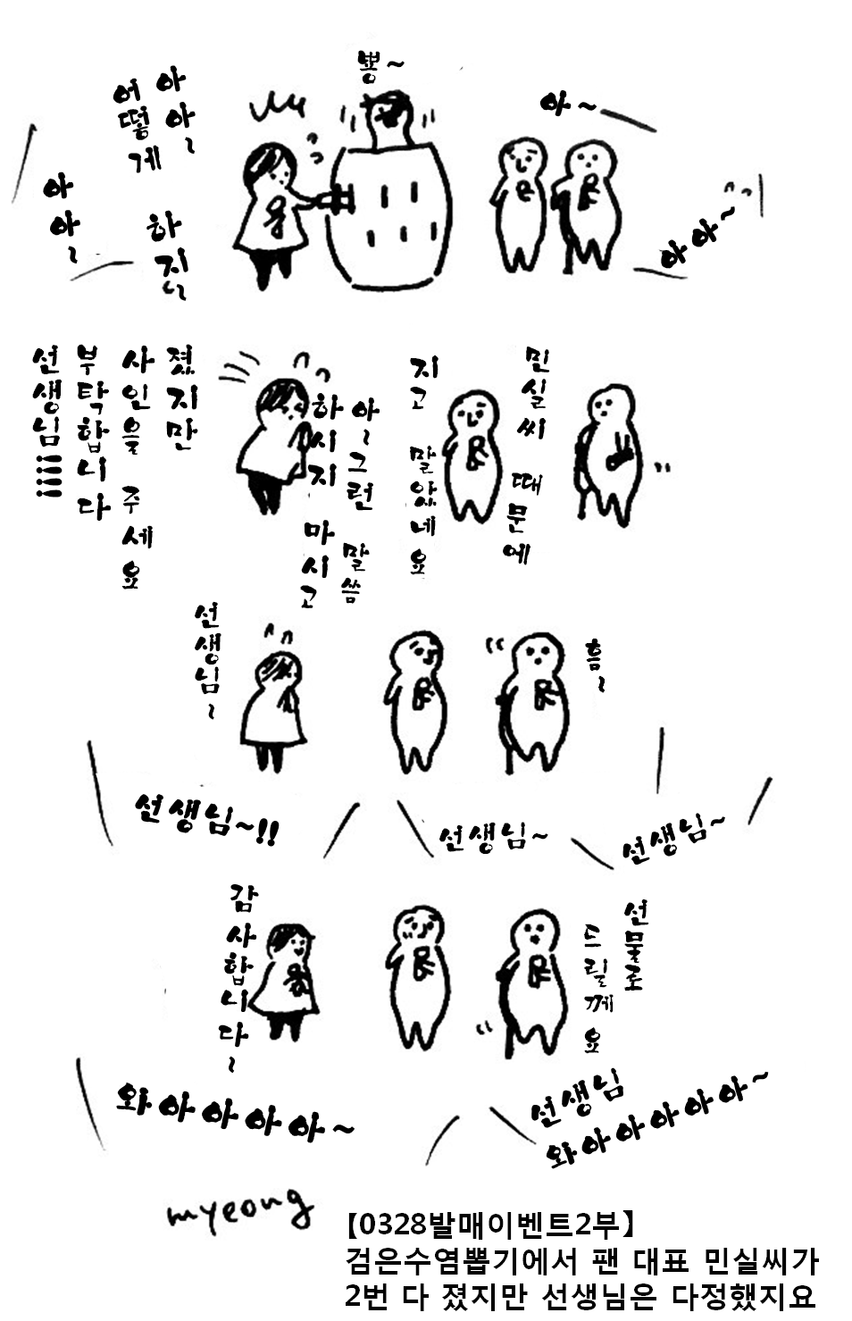 m그림2.png